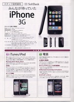 Iphone_panfu001